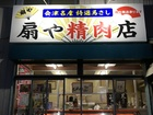 Ogiya Butcher Shop